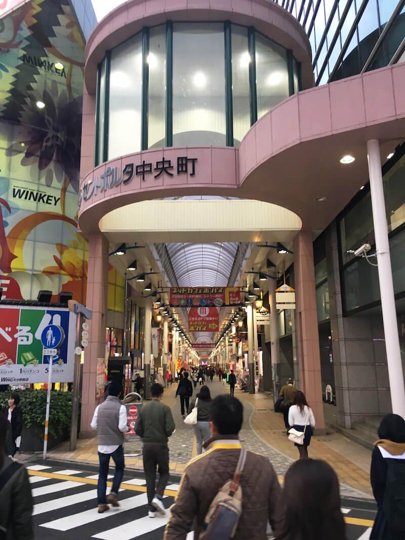 Oita Shopping Street