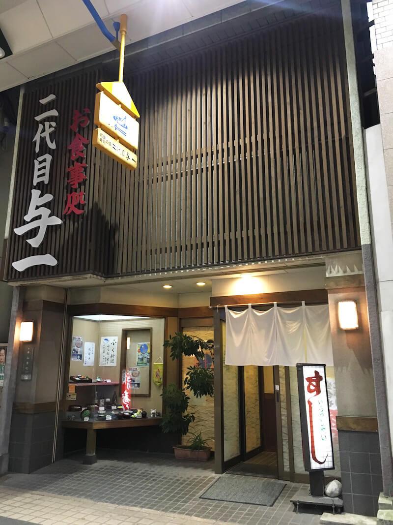 Nidaime Yoichi 1