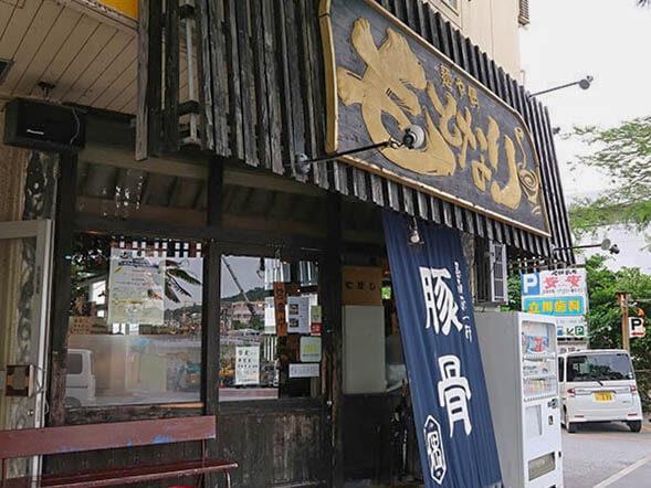 Men Ya Guu-Motonari ร้านราเมนที่มีซุปแบบดั้งเดิม