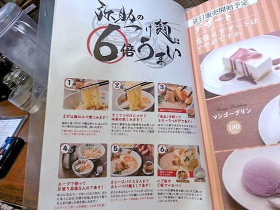 รายการเมนูอาหารของร้าน Menya Yasuke