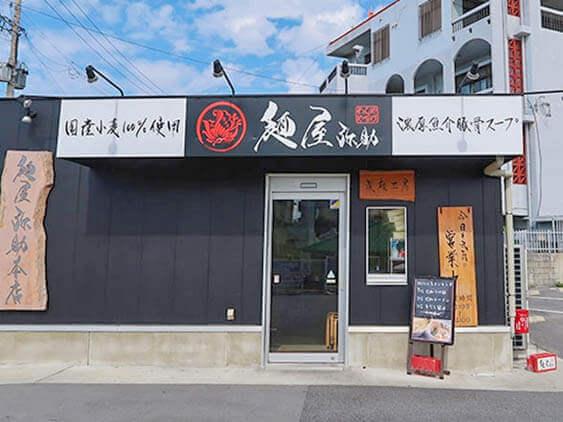 Menya yasuke ร้านผู้เชี่ยวชาญด้านสึเคะเมนเป็นที่นิยมในท้องถิ่นซึ่งสามารถลิ้มรสสึเคะเมน 6 วิถี