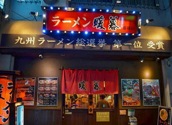 Ramen Danbo Naha Makishi ร้านที่ต้องต่อรอคิวถึงสามารถลิ้มรสทงคัตสึราเมนต้นตำรับแห่งคิวชู