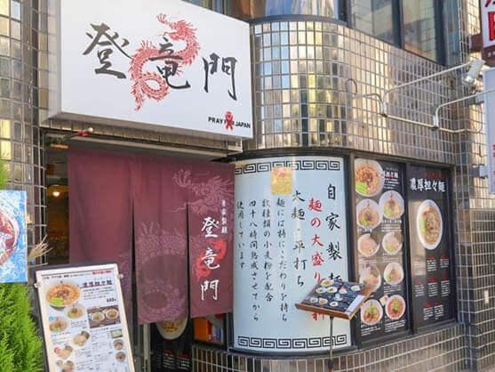 Tou-ryou-Mon ร้านราเมนที่มีทันทันเมนซึ่งทำเส้นเอง
