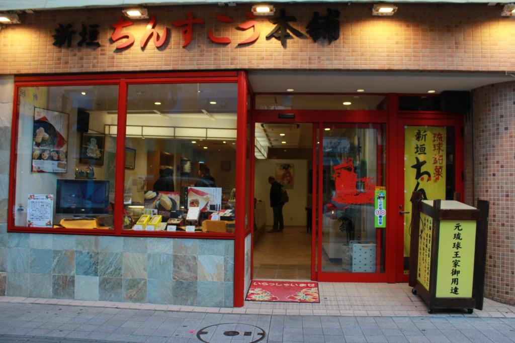 Arakaki Chinsuko Okinawa