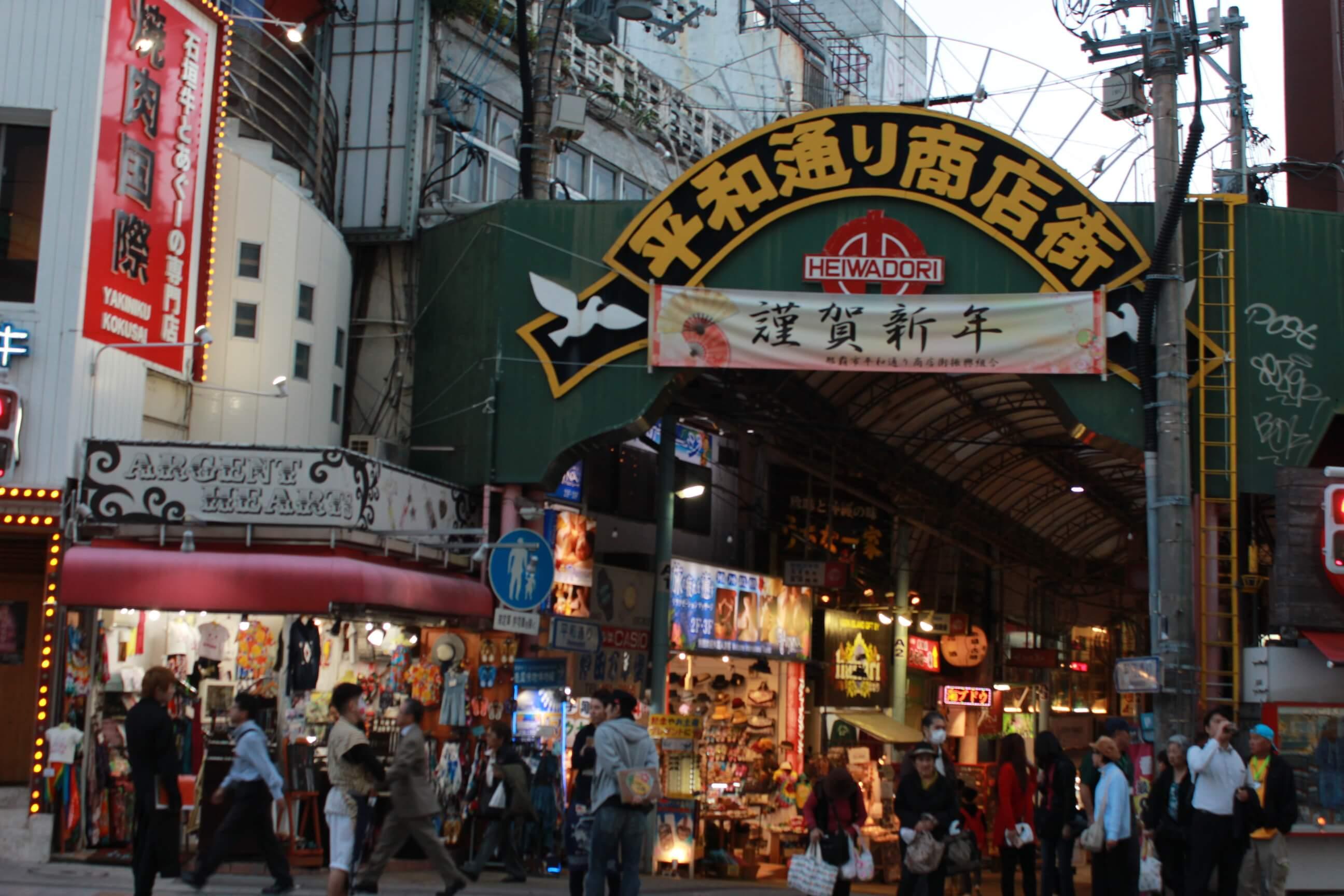 Heiwadori Kokusai-dori Okinawa