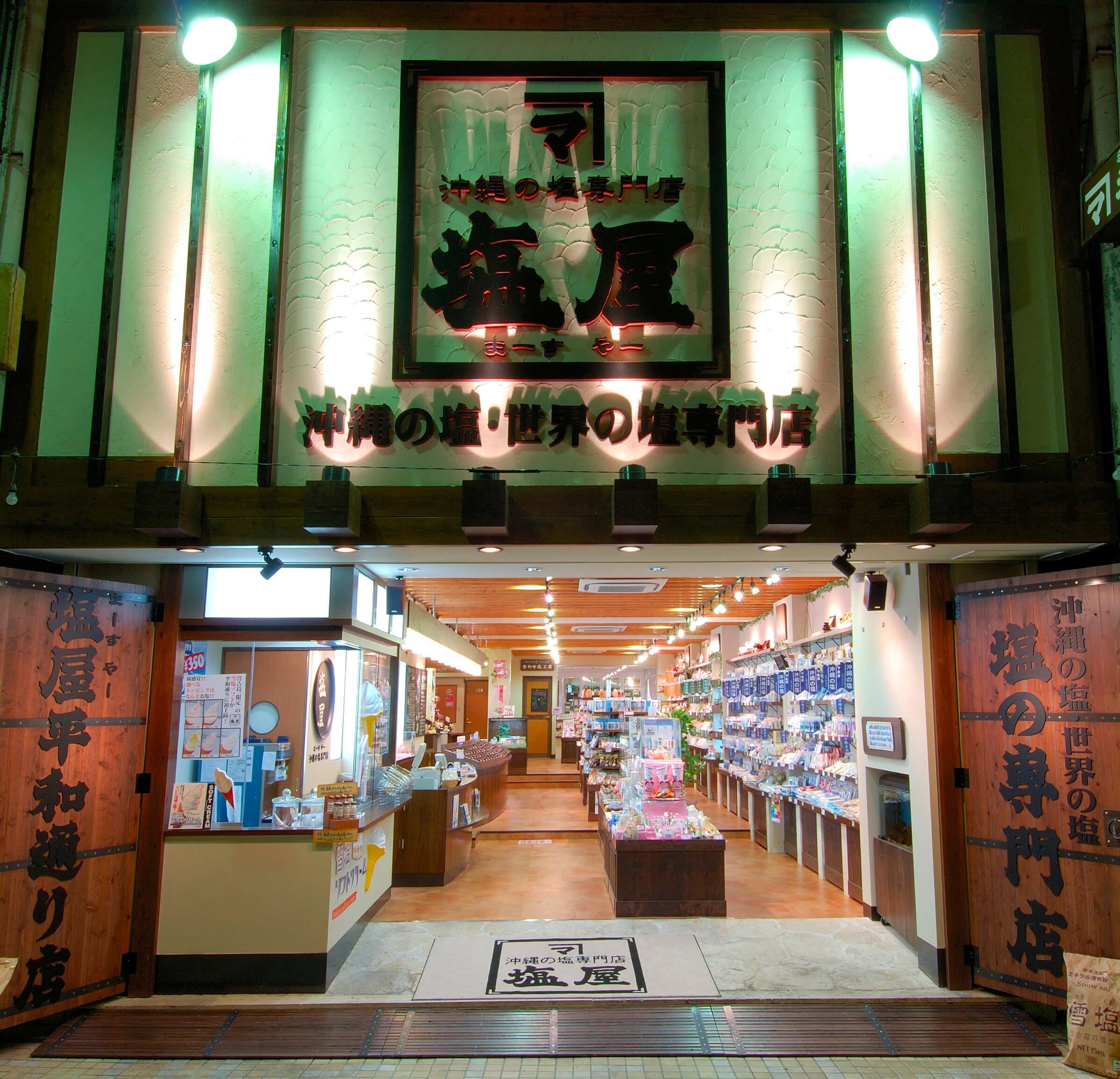 Ma-suya Salt Shop Okinawa Heiwadori