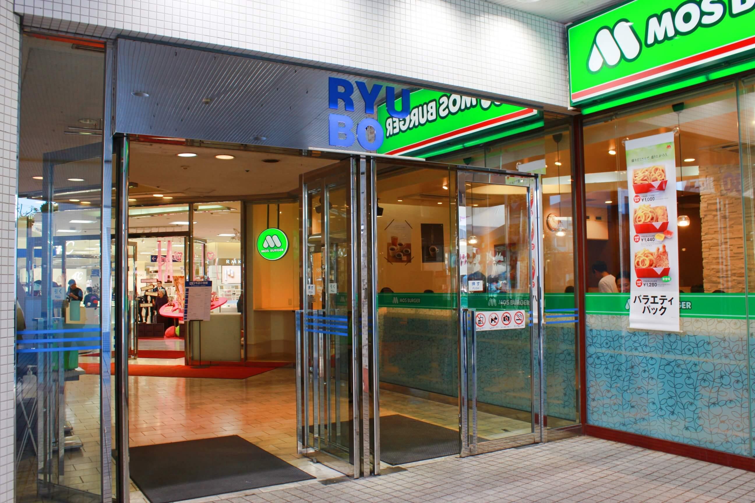 Ryubo Department Store