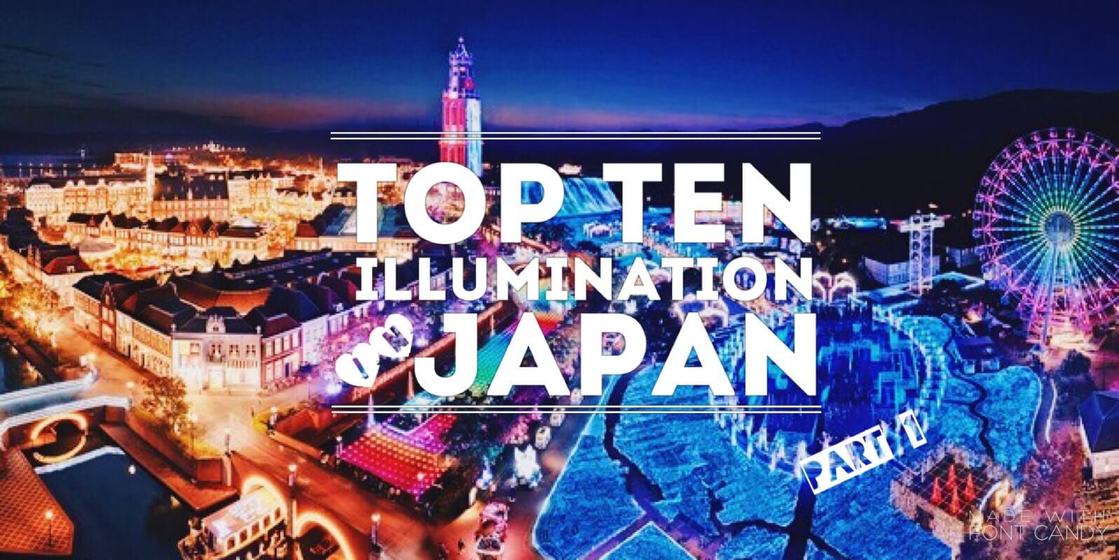 10 สถานที่ชม Illumination ประดับไฟสุดอลังการในญี่ปุ่น Part 1