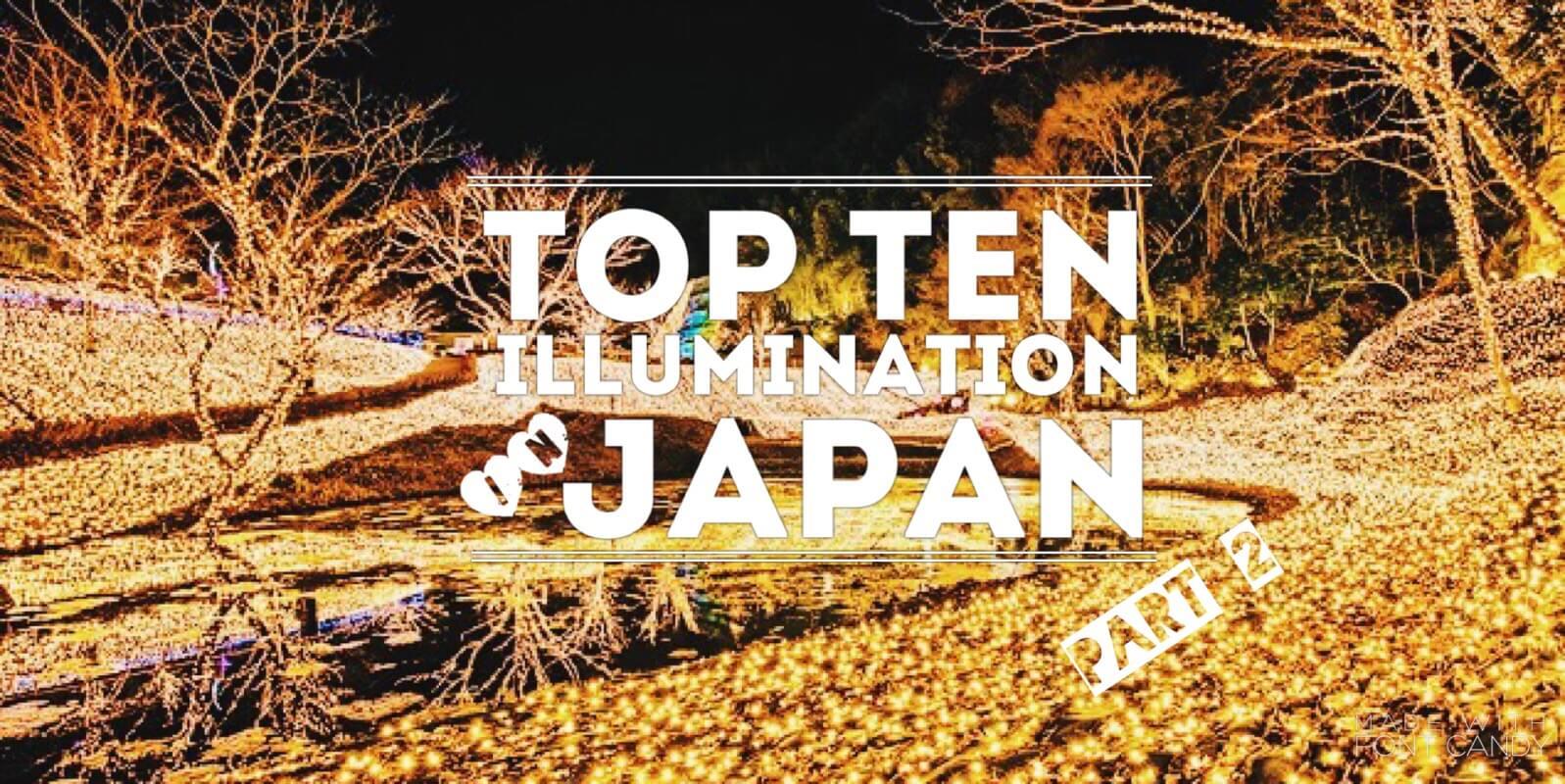 10 สถานที่ชม Illumination ประดับไฟสุดอลังการในญี่ปุ่น Part 2