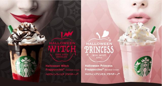 Starbucks Japan เตรียมออกเมนูใหม่ต้อนรับเทศกาลฮัลโลวีน เริ่มวันแรก 18 ตุลาคมนี้!