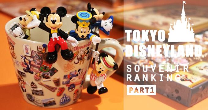 30 อันดับของฝากยอดฮิตจาก Tokyo Disney Land part.1
