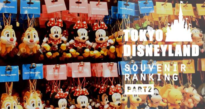 30 อันดับของฝากยอดฮิตจาก Tokyo Disney Land part.2