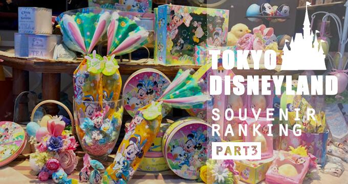 30 อันดับของฝากยอดฮิตจาก Tokyo Disney Land part.3