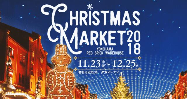 ห้ามพลาด! เพลิดเพลินไปกับ Christmas Market ที่ โยโกฮามะ