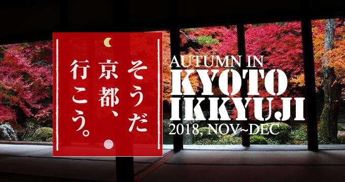 ท่องเที่ยวฤดูใบไม้ร่วงในเกียวโตที่วัดอิคคิว