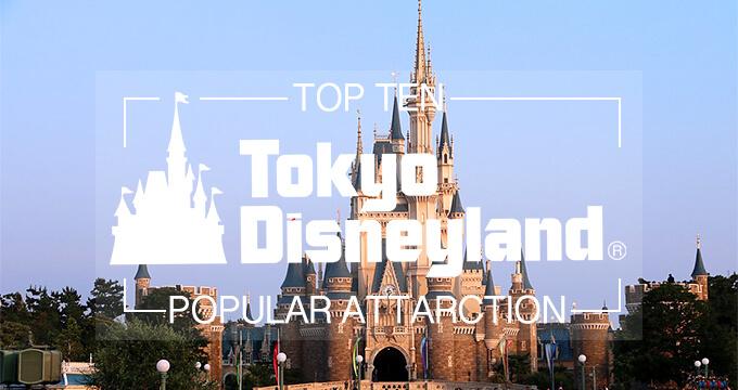โตเกียวดิสนีย์แลนด์ : จัดอันดับ 10 เครื่องเล่นยอดนิยมประจำปี 2018