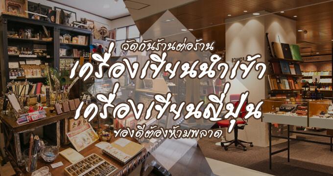 เปิด map วัดกันร้านต่อร้าน เครื่องเขียนนำเข้ากับเครื่องเขียนแบรนด์ญี่ปุ่น