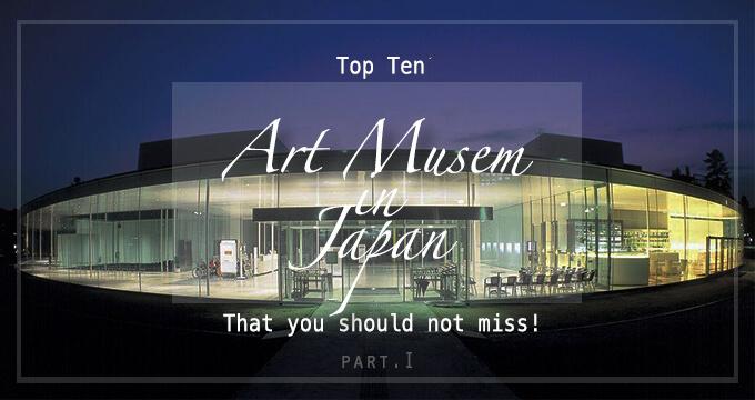 10 พิพิธภัณฑ์ในญี่ปุ่นที่คุณต้องได้ไปสักครั้ง part 1