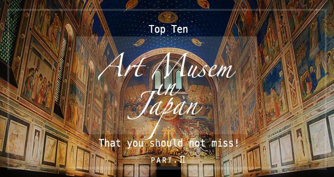 10 พิพิธภัณฑ์ในญี่ปุ่นที่คุณต้องได้ไปสักครั้ง part 2