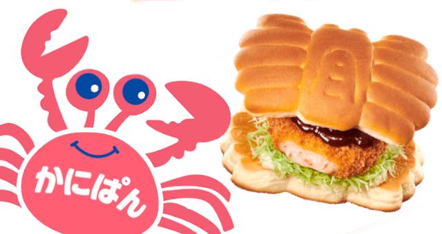 เอาใจคนรักเบอร์เกอร์กับเมนู Burger Creamy Snow Crab Croquettes ที่ต้องตามไปลองกัดถึงญี่ปุ่น!!