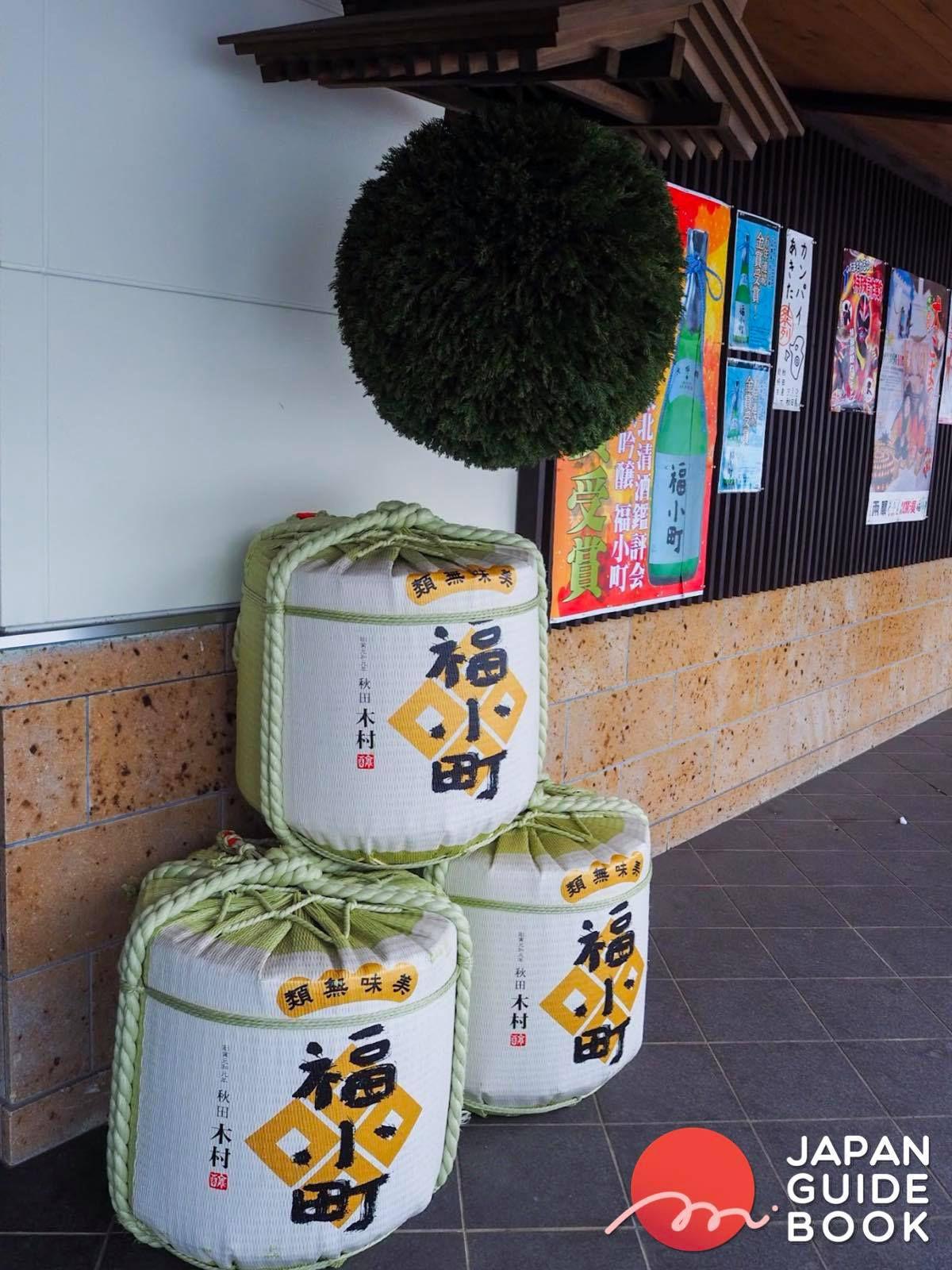 ถังสาเก Kimurashusho