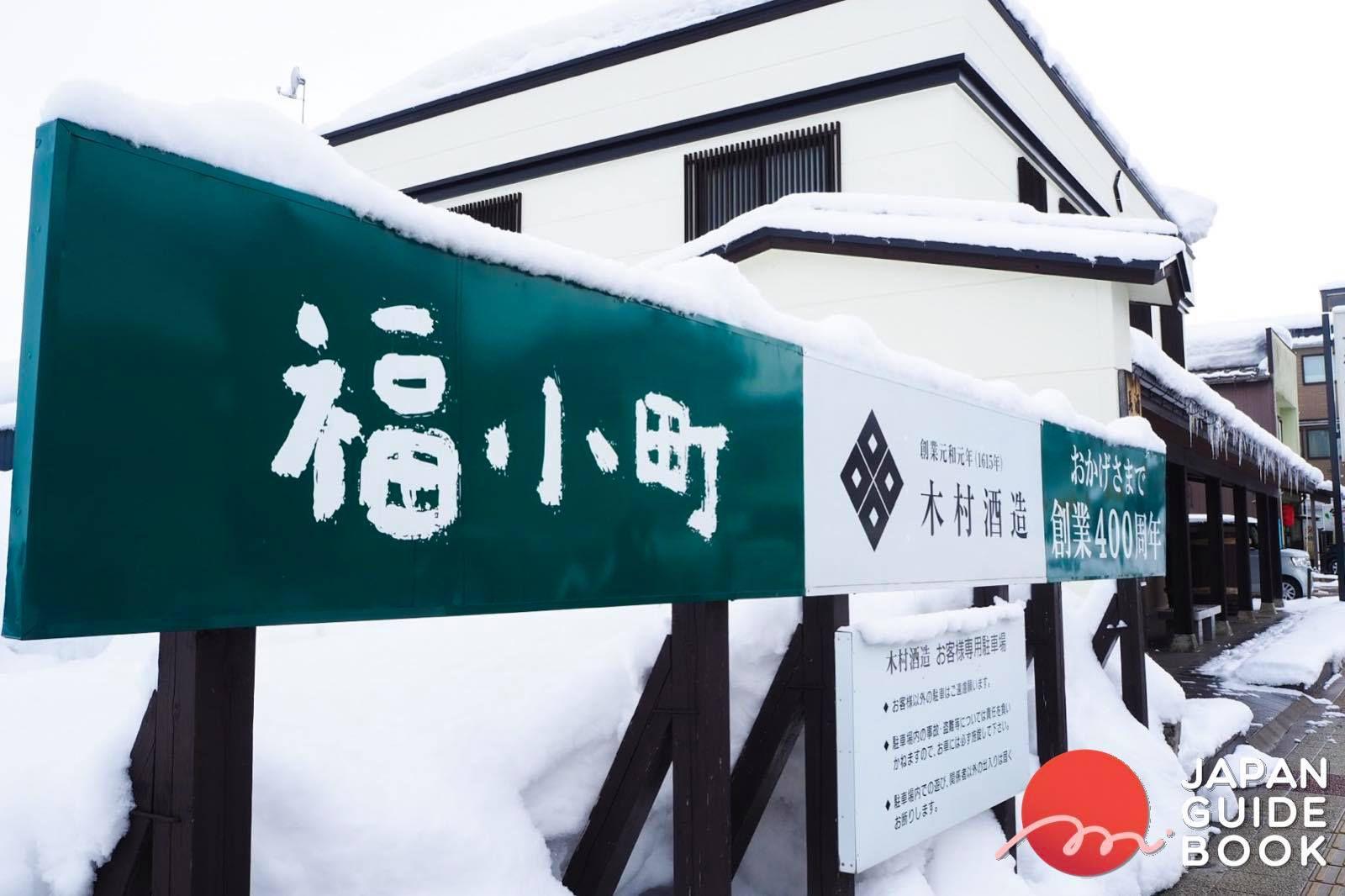 ป้ายด้านหน้าโรงสาเก Kimurashusho