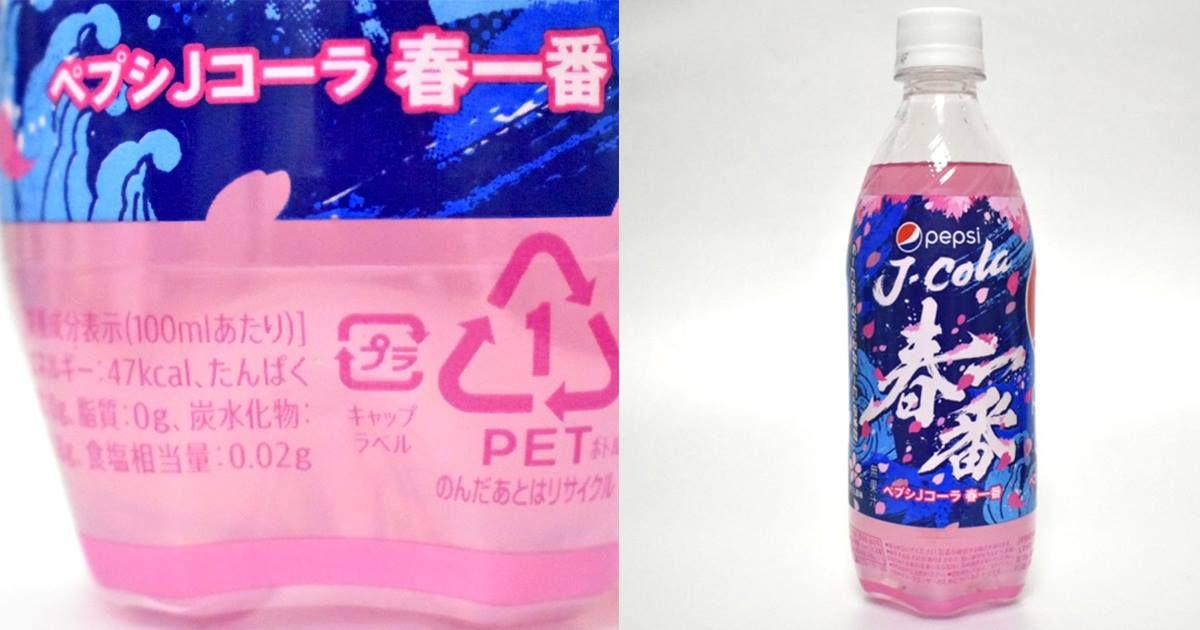 Pepsi J-Cola น้ำอัดลมสีชมพู ( ซากุระ ) สุดคาวาอิ