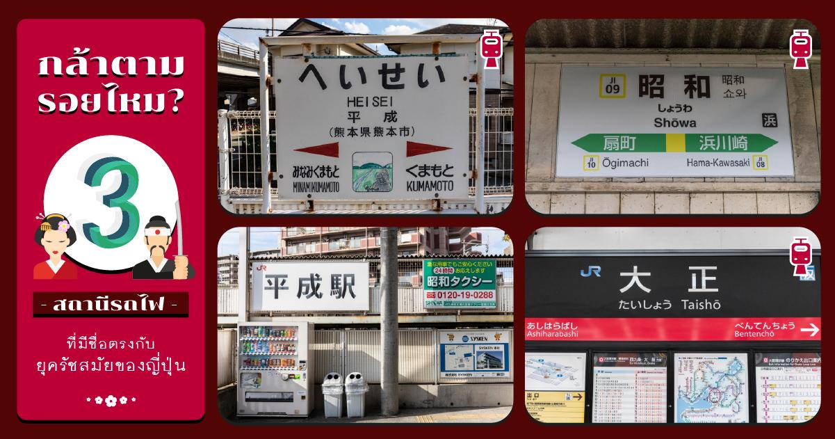 กล้าตามรอยไหม? 3 สถานีรถไฟที่มีชื่อตรงกับยุครัชสมัยของญี่ปุ่น