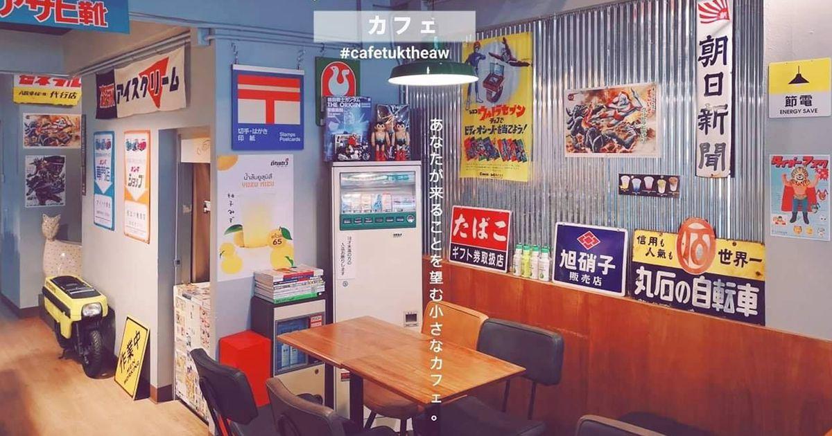 กาแฟตึกแถว คาเฟ่สไตล์ญี่ปุ่นที่จะพาคุณย้อนไปสู่วัยเด็ก