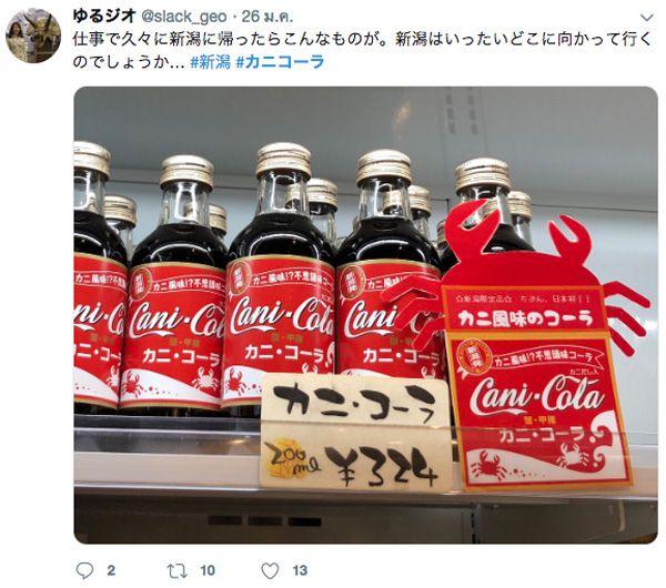 cani-cola