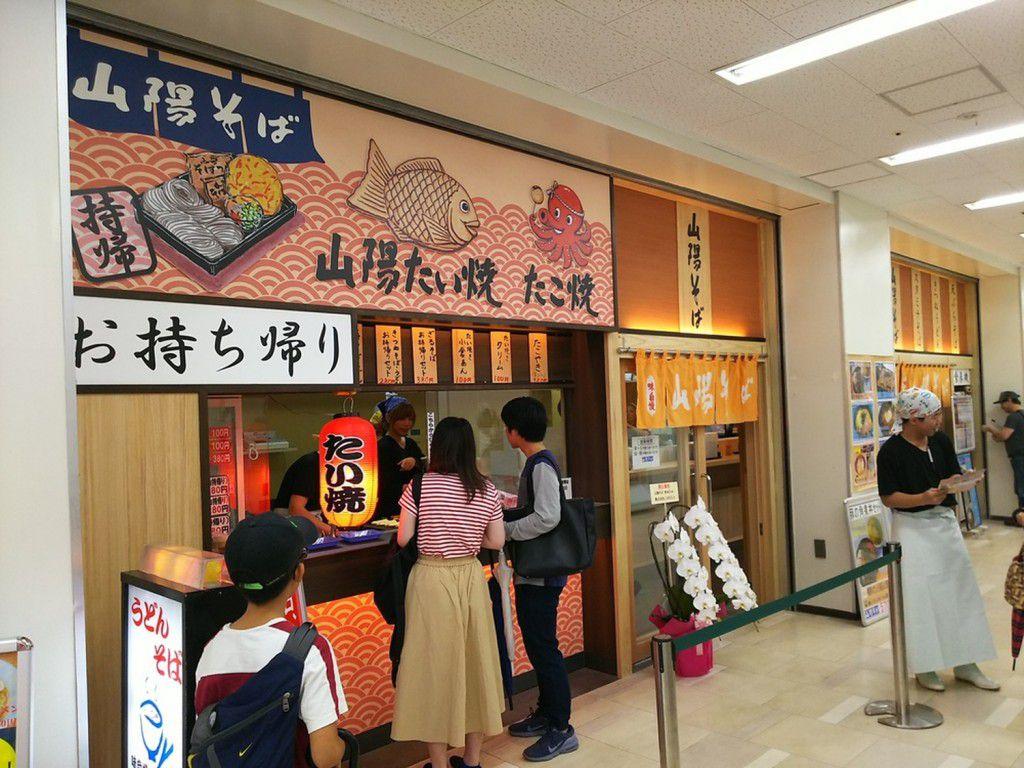 ร้านอาหารที่ฮิเมจิ (Himeji) ซันโยโซบะและซันโยไทยากิ