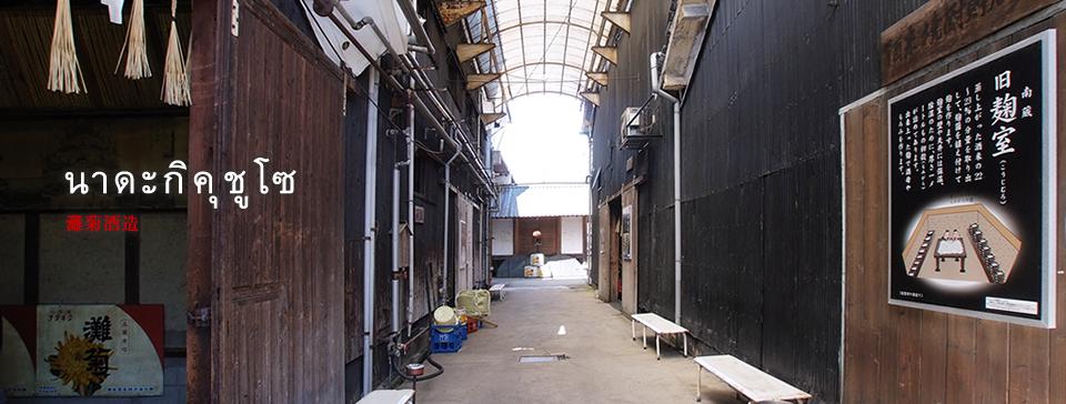 ร้านอาหารที่ฮิเมจิ (Himeji)