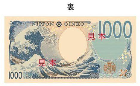 ด้านหลังธนบัตร 1,000 เยน