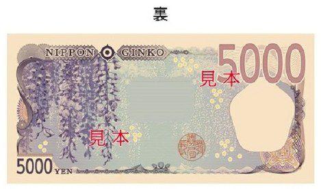 ด้านหลังธนบัตร 5,000 เยน รูปซุ้มดอกฟูจิ (ดอกวิสทีเรีย)