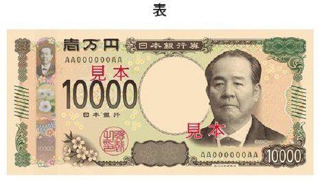 ชิบุซาว่า เออิจิ (渋沢栄一)
