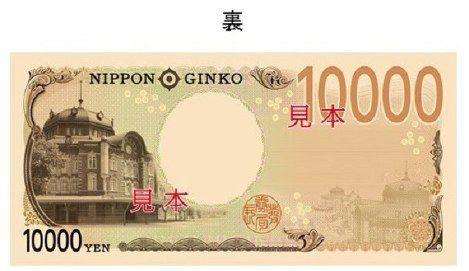 ด้านหลังธนบัตร 10,000 เยน รูปสถานีรถไฟโตเกียว