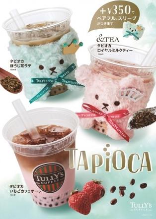 Tully's Coffee เปิดตัวเมนูใหม่! พร้อมไอเทมหมีน้อยสุดคิ้วท์!
