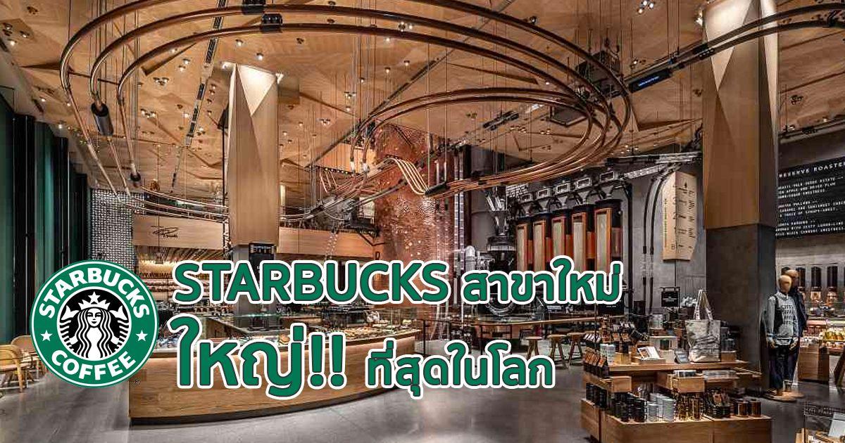 Starbucks-Reserve-Roastery-Tokyo1