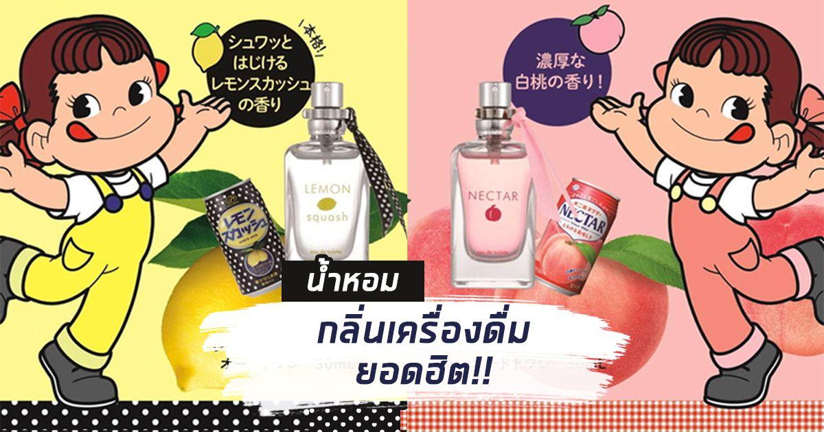น้ำหอมกลิ่นเครื่องดื่ม ยอดฮิต!! Lemon squash และ Peach!!