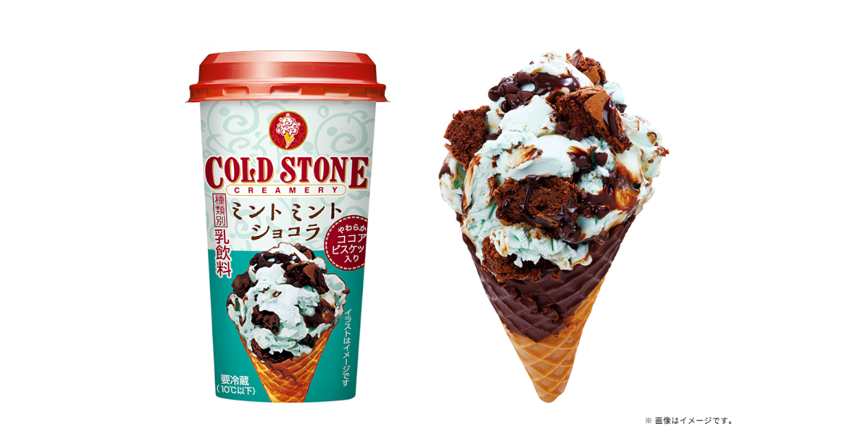 Cold Stone รส Mint Mint Chocola ดื่มได้จาก  ที่ Lawson ประเทศญี่ปุ่นเท่านั้น