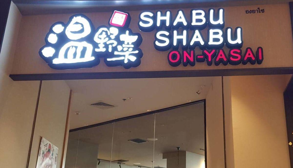 ชาบู On Yasai องยาไซ