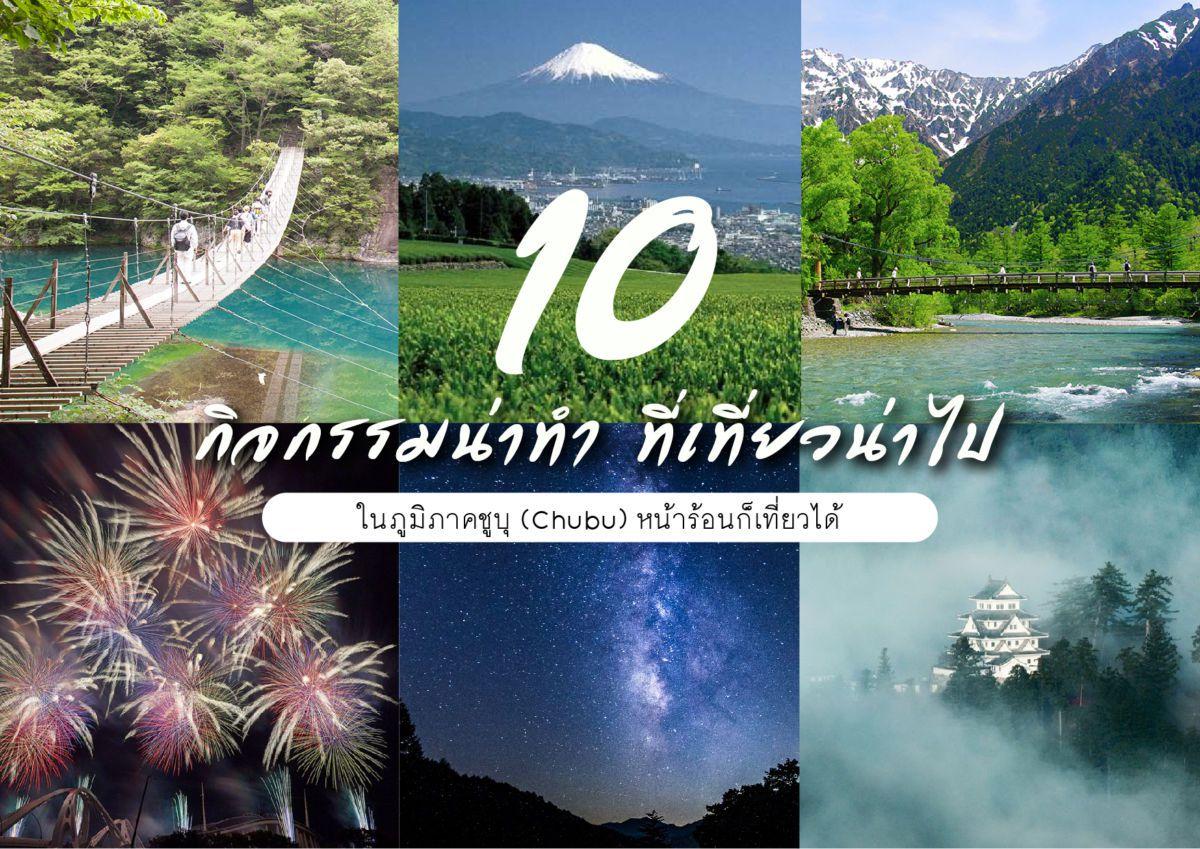 10 กิจกรรมน่าทำ ที่เที่ยวน่าไป ในภูมิภาคชูบุ (Chubu) หน้าร้อนก็เที่ยวได้