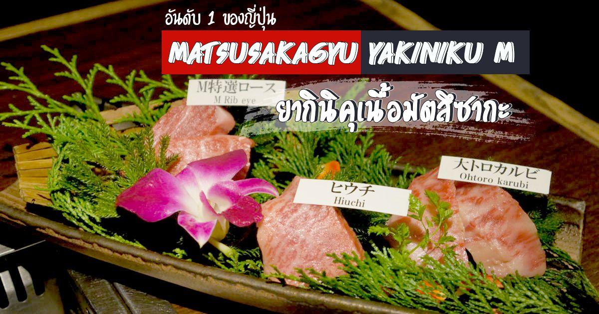 Matsusakagyu Yakiniku M numba