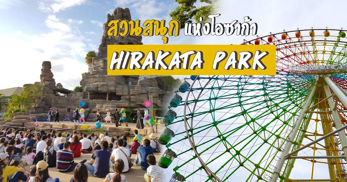 Hirakata Park สวนสนุกของชาวโอซาก้า