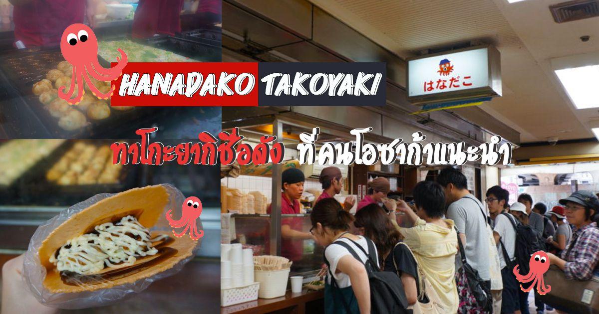 Hanadako Takoyaki osaka