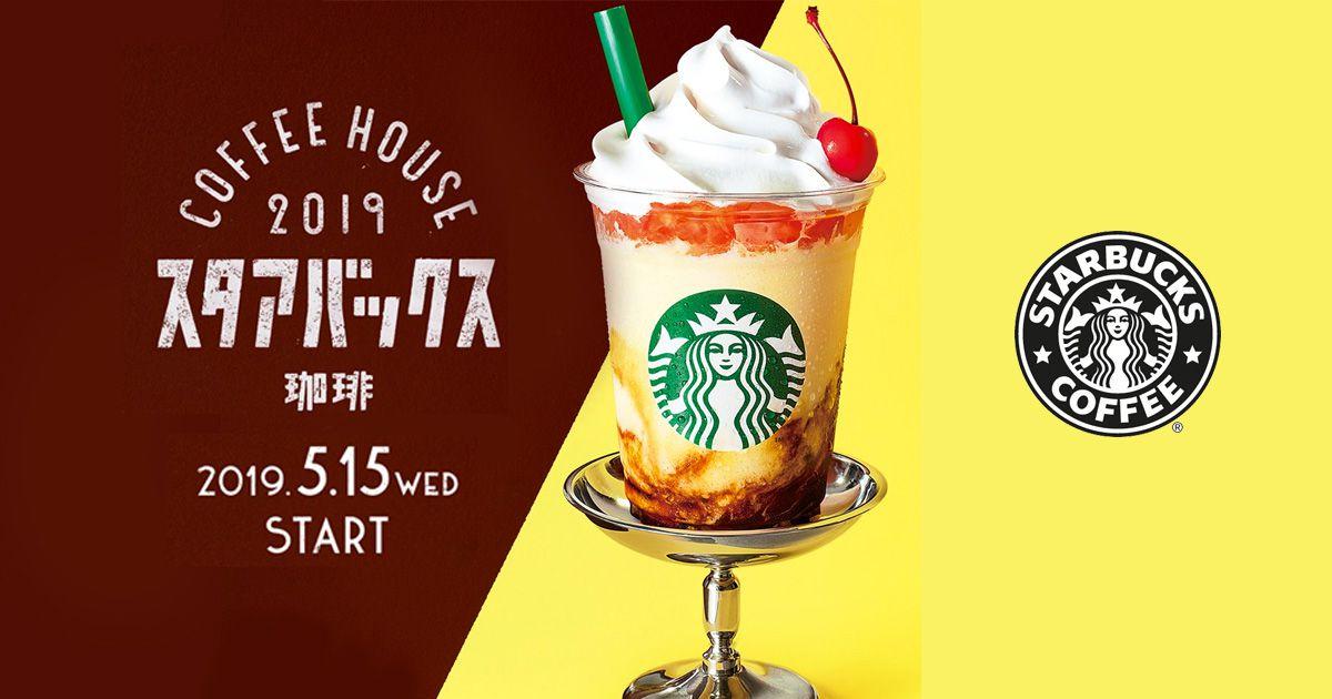 """Starbucks Japan เปิดตัวเมนูใหม่ """"Pudding a la Mode Frappuccino"""" เอาใจคอกาเเฟสายหวาน"""