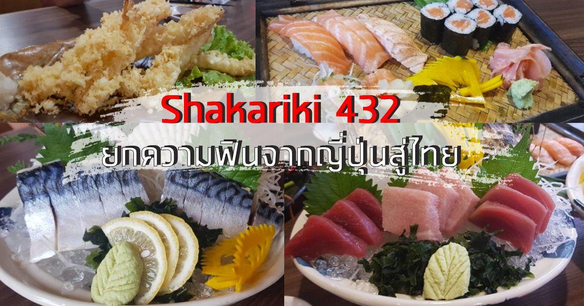 ยกความฟินจากญี่ปุ่นสู่ Shakariki 432  ประเทศไทย