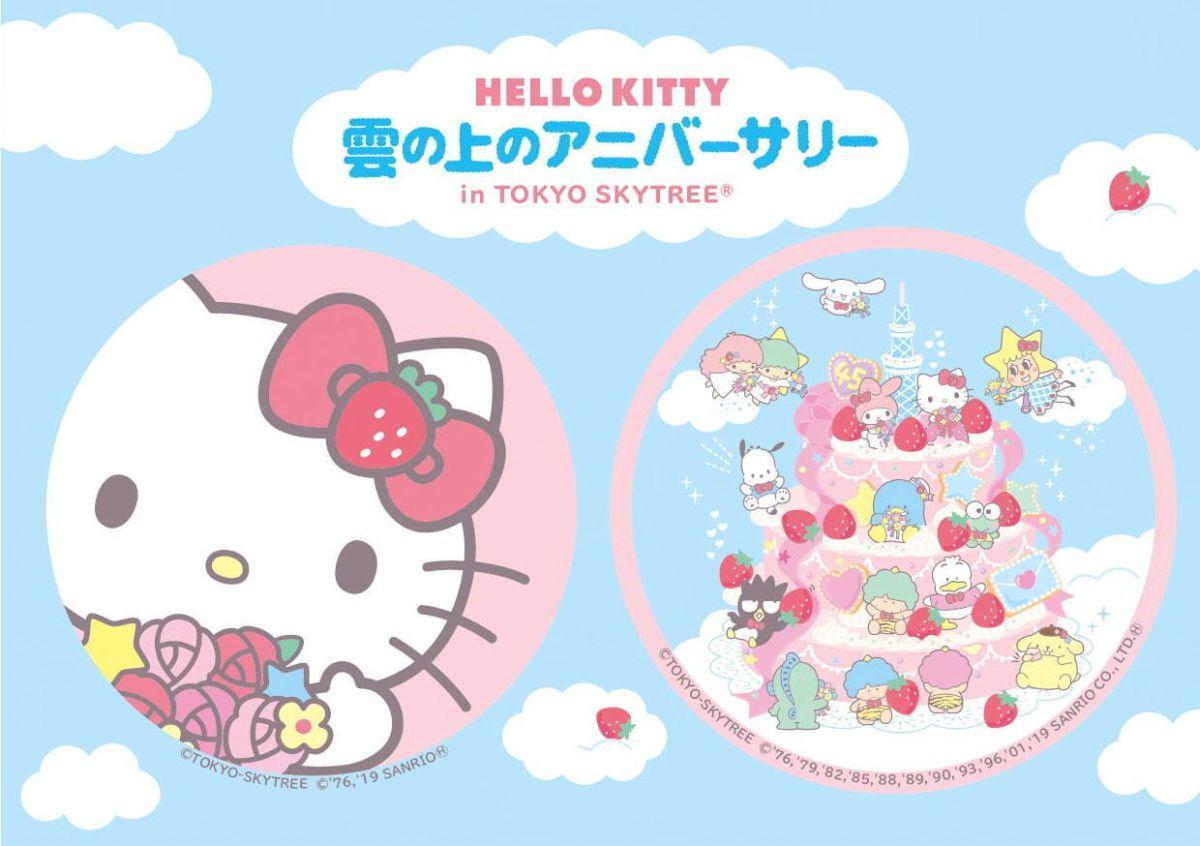 """เริ่มแล้ววันนี้!! อีเว้นท์โคลาโบะระหว่าง """"Hello Kitty"""" และ """"Tokyo Sky Tree"""""""