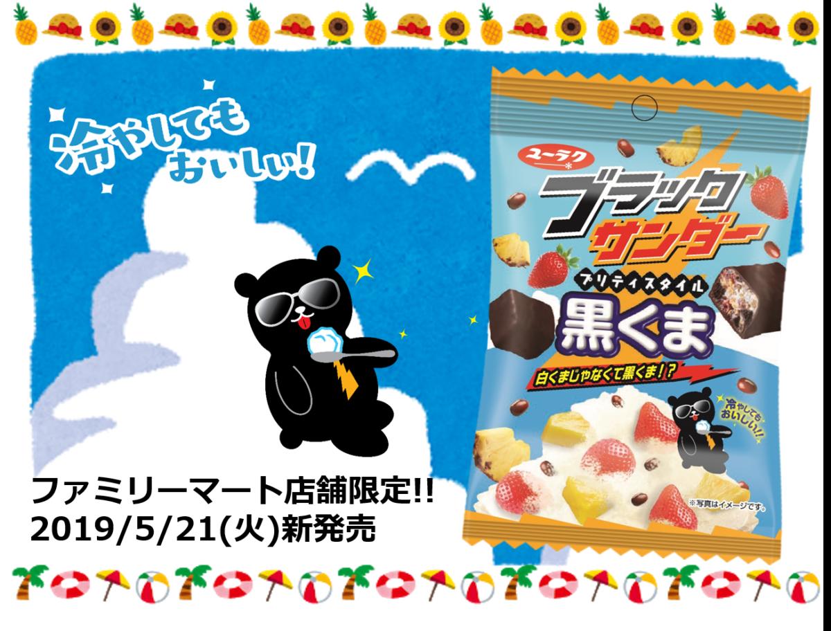 สินค้าใหม่ รับหน้าร้อน! Black Thunder Pretty Style Kurokuma