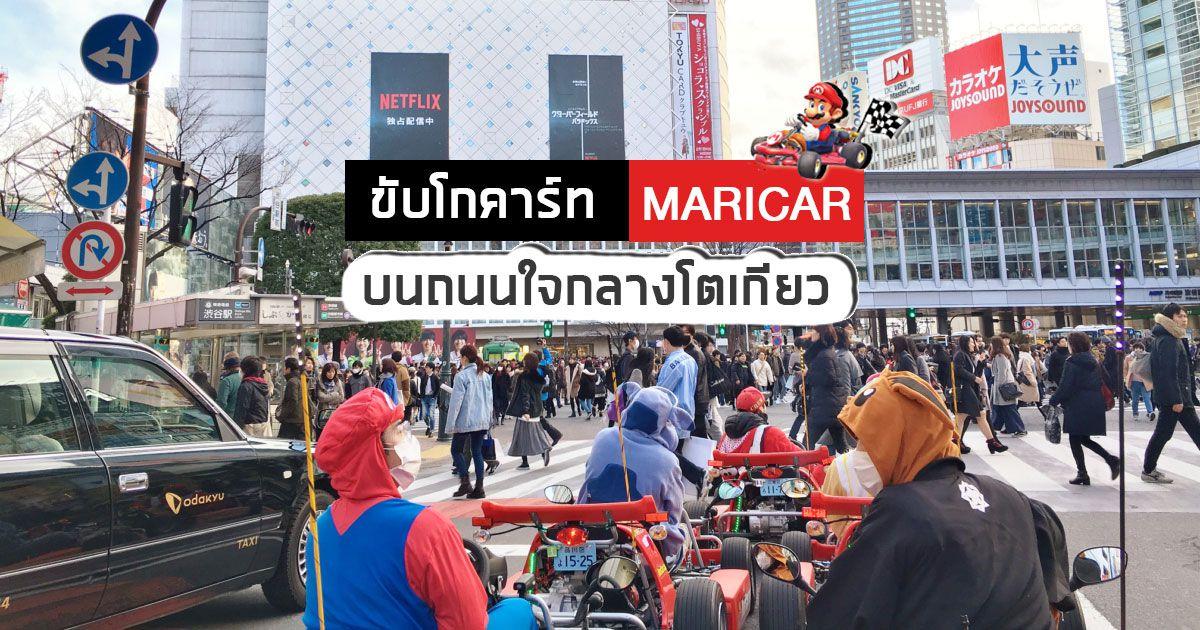 mario-gokart-tokyo-drive-m